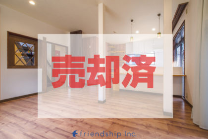 熊本市東区尾ノ上 一戸建て 中古住宅 売り物件(リノベーション済)