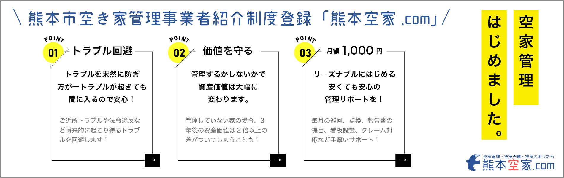 熊本の空き家管理なら熊本市認定空家管理業者加盟「熊本空家.com」にお任せください!