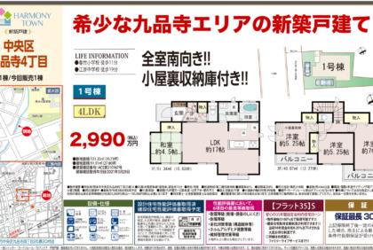 熊本市中央区九品寺4丁目 新築戸建て 売り物件